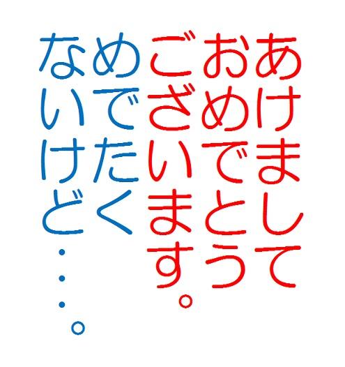 新年のあいさつ.jpg
